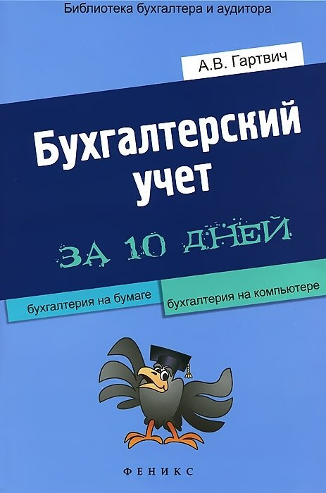 БУХГАЛТЕРСКИЙ УЧЁТ ЗА 10 ДНЕЙ ГАРТВИЧ СКАЧАТЬ БЕСПЛАТНО