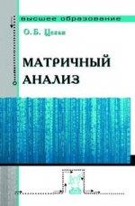Матричный анализ. Учебное пособие