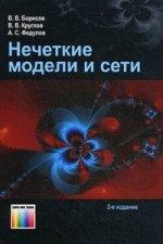 Нечеткие модели и сети. – 2-е изд., стереотип. – М.:Горячая линия–Телеком, 2012. – 284 c.: ил