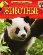 Животные.Детская энциклопедия