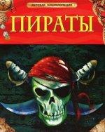 Пираты.Детская энциклопедия