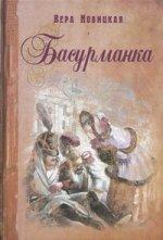 Вера Новицкая. Басурманка. Повесть 150x221