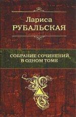 Лариса Рубальская. Собрание сочинений в одном томе