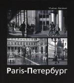 Париж-Петербург / Paris - Petersbourg