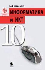 Информатика и ИКТ. Профильный уровень. 10 кл