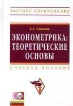 Эконометрика. Теоретические основы. Учебное пособие + CD-ROM