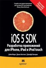 Скачать iOS 5 SDK. Разработка приложений для iPhone, iPad и iPod touch бесплатно Дэйв Марк,Джефф Ламарш,Джек Наттинг