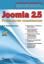 Денис Николаевич Колисниченко,Денис Колисниченко. Joomla 2.5. Руководство пользователя