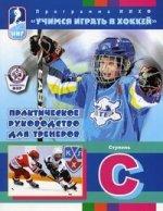Учимся играть в хоккей. Программа ИИХФ. Ступень C. Практическое руководство для тренеров