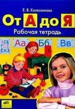 От А до Я: Рабочая тетрадь для детей 5 - 6 лет