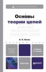 Основы теории цепей + cd. Учебник для бакалавров