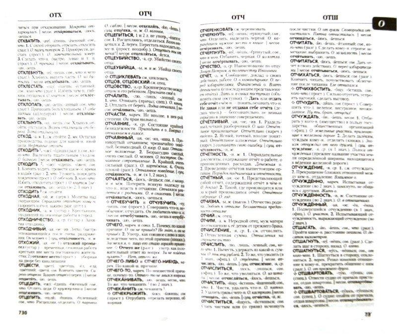 Словарь терминов русского языка