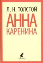 Анна Каренина.Т-1