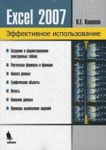 Excel 2007 [Эффективное использование]