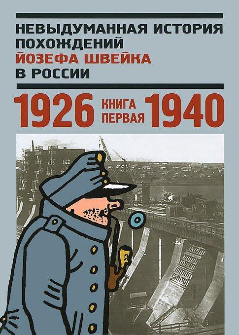 Невыдуманная история похождений Йозефа Швейка в России. Книга 1. 1926-1940