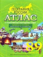 Атлас+к/к 8-9кл География России