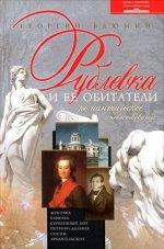 Рублевка и ее обитатели. Романтическое повествование