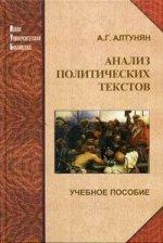 Анализ политических текстов. Учебное пособие