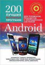 200 лучших бесплатных программ для телефонов, планшетов с операционной системой Android (+ CD-ROM)