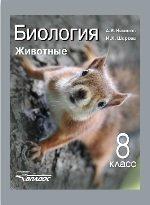 Биология. Животные. 8 кл