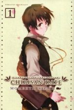 Chibisan Date. Моменты Жизни т1