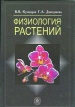 Физиология растений. Учебник