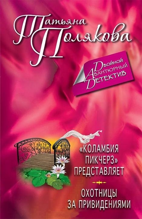 """""""Коламбия пикчерз"""" представляет. Охотницы за привидениями"""