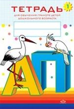 Тетрадь для обучения грамоте детей дошкольного возраста №1. ФГОС