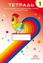 Тетрадь для средней логопедической группы детского сада №1. ФГОС