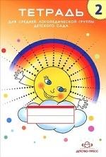 Тетрадь для средней логопедической группы детского сада №2. ФГОС