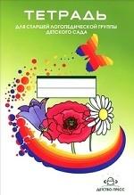 Тетрадь для старшей логопедической группы детского сада. ФГОС