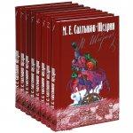 М. Е. Салтыков-Щедрин. Собрание сочинений в 8 томах (комплект)