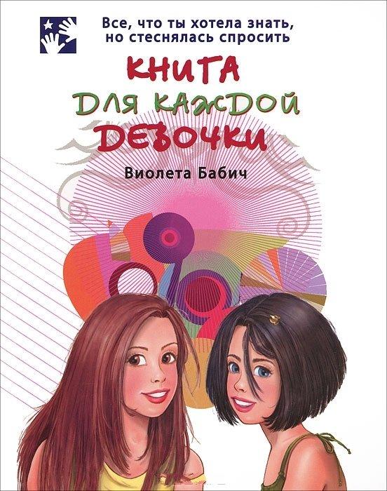книги про подростковую влюбблённость где главный герой алина различается выполняемым функциям:Термобелье