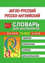 Англо-русский и русско-английский словарь для школьников. Более 15 тысяч слов