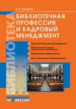 Библиотечная профессия и кадровый менеджмент