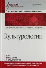 Культурология. Учебник для вузов. Стандарт третьего поколения