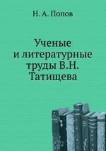 Ученые и литературные труды В.Н.Татищева