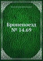 Бронепоезд № 14.69
