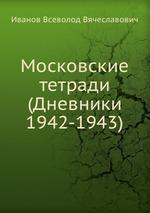 Московские тетради (Дневники 1942-1943)