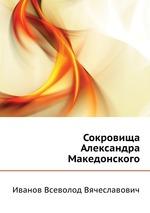 Сокровища Александра Македонского