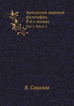 Антология мировой философии. Том 1. Часть 1