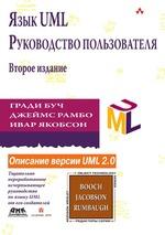 Язык UML. Руководство пользователя. Второе издание