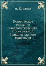Историческое описание Ставропигиального второклассного Заиконоспасского монастыря