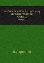 Учебное пособие по предмету низшей геодезии. Отдел 2