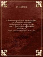 Собрание трактатов и конвенций, заключенных Россиею с иностранными державами. Том 5. Трактаты с Германией. 1656-1762
