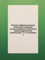 Обложка книги Полное собрание русских летописей, изданное по высочайшему повелению Археографическою коммиссиею Т. 13, половина 1