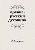 Древне-русский духовник