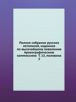 Обложка книги Полное собрание русских летописей, изданное по высочайшему повелению Археографическою коммиссиею Т. 13, половина 2