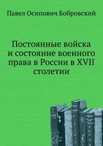 Обложка книги Постоянные войска и состояние военного права в России в XVII столетии