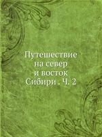 Обложка книги Путешествие на север и восток Сибири . Ч. 2